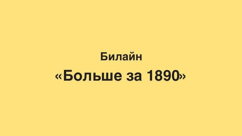 Тариф Больше за 1890 Билайн Казахстан