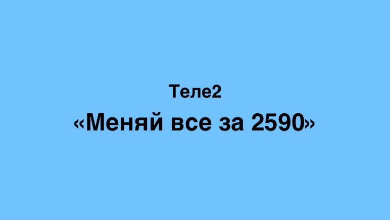 Тариф Меняй все за 2590 от Теле2 Казахстан