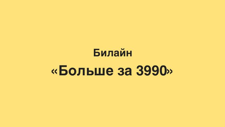 Тариф Больше за 3990 от Билайн Казахстан