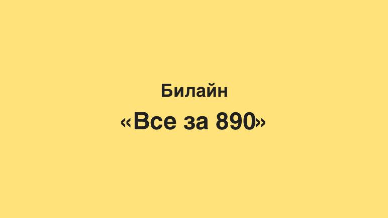 Тариф все за 890 Билайн Казахстан