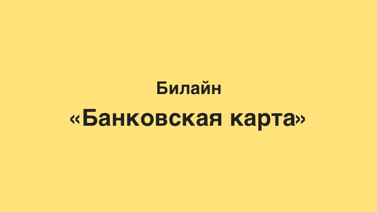 Банковская карта от Билайн в Казахстане