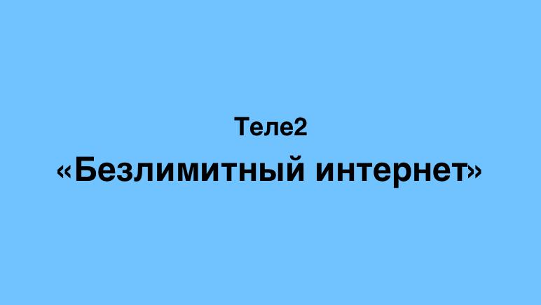 безлимитный интернет теле2 в казахстане