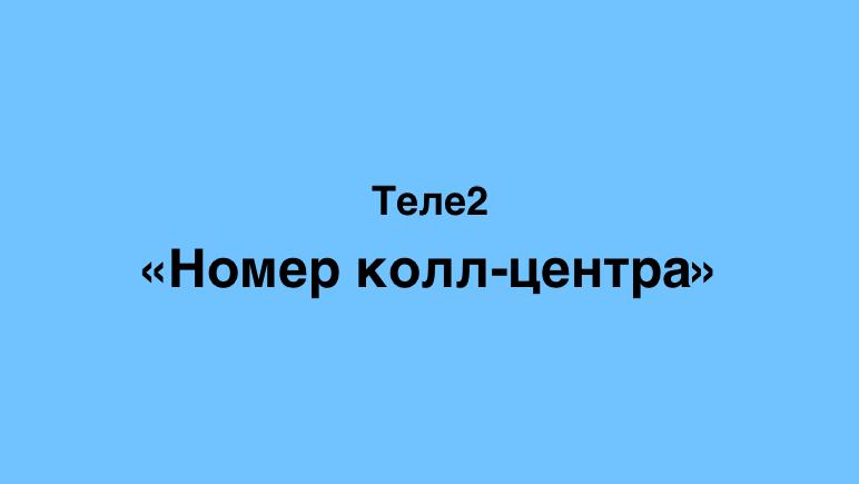 как позвонить оператору колл-центра Теле2 Казахстан