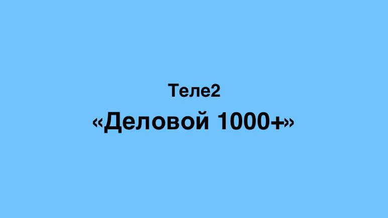 Корпоративные тарифы Деловой от Теле2 Казахстан