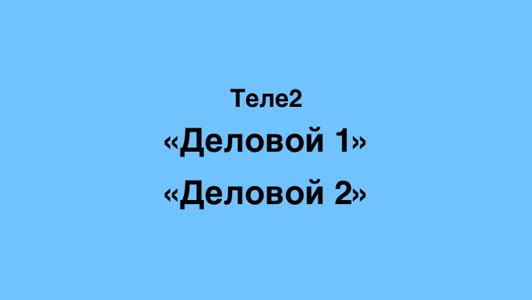 Тарифы Деловой 1 и Деловой 2 от Теле2 Казахстан