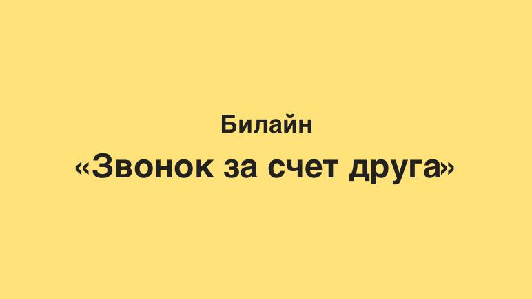 Звонок за счет собеседника Билайн Казахстан
