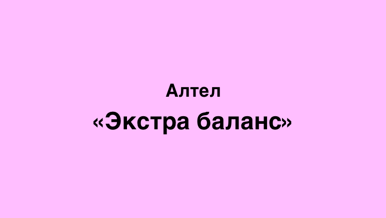 экстра-баланс Алтел Казахстан