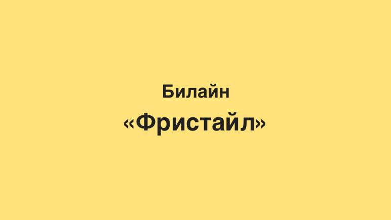 Тариф Фристайл от Билайн Казахстан
