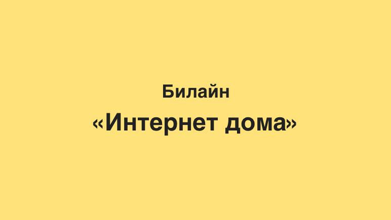 услуга Интернет дома от Билайн Казахстан