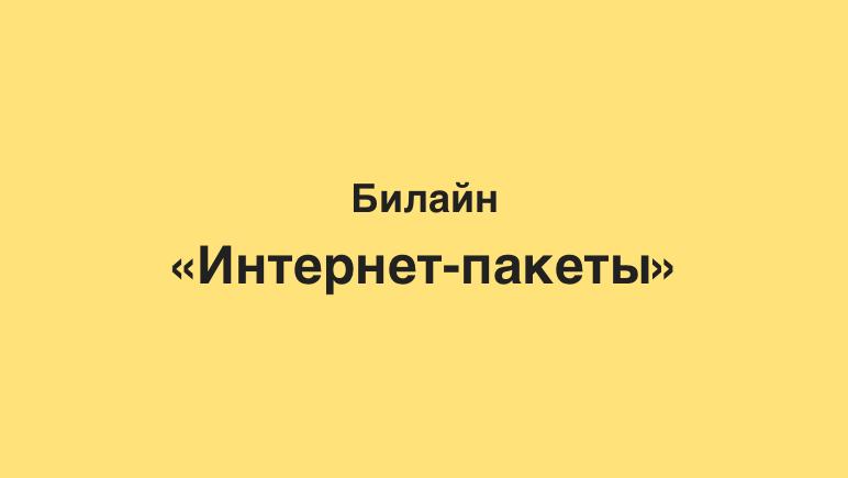 Пакеты интернета от Билайн Казахстан