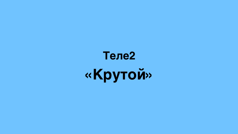 Тариф Крутой от Теле2 Казахстан