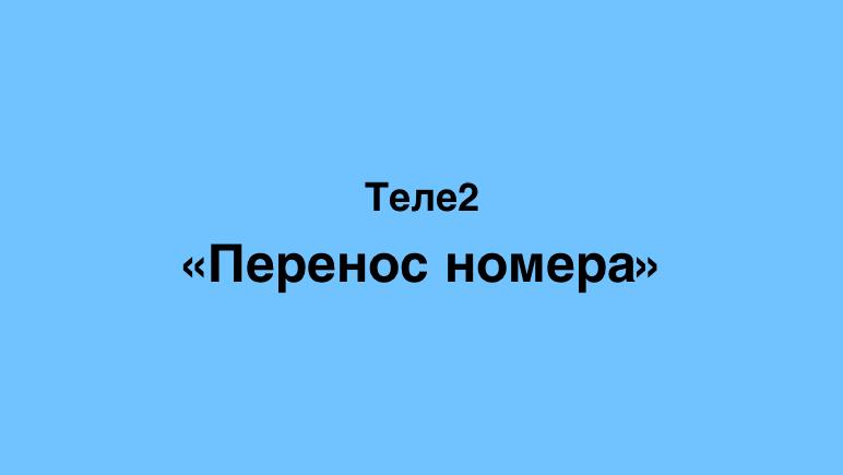 Переход к Теле2 Казахстан со своим номером