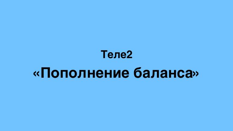 Как пополнить баланс Теле2 Казахстан без комиссии