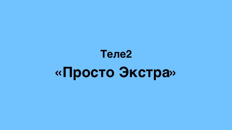 Тариф Просто Экстра от Теле2 Казахстан
