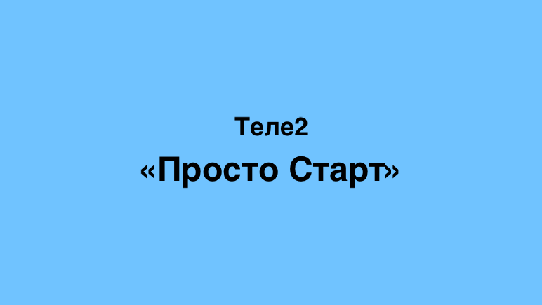 Тариф Просто Старт от Теле2 Казахстан