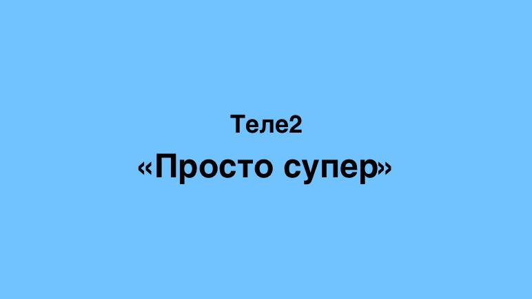 Тариф Просто Супер от Теле2 Казахстан