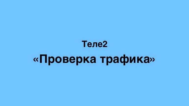 как проверить остаток трафика на Теле2 Казахстан