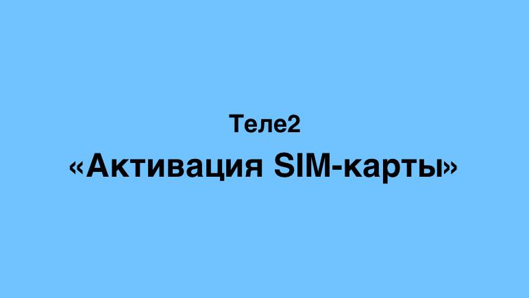 активация сим карты теле2 казахстан