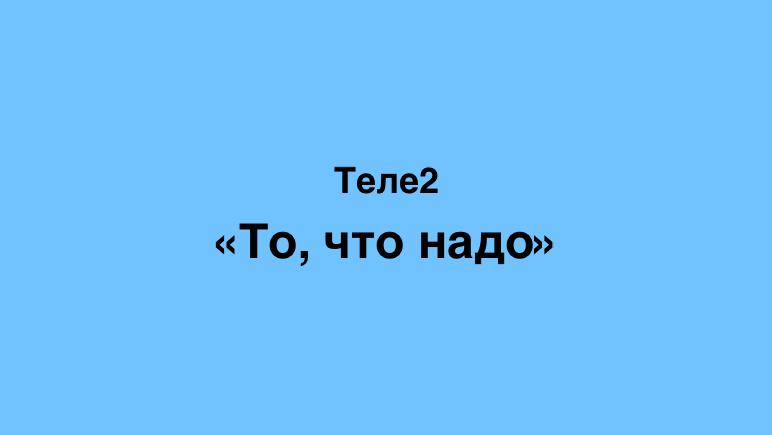 Тариф То что надо от Теле2 Казахстан