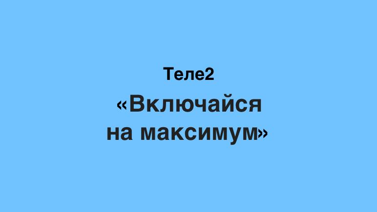 Тариф Включайся на максимум от Теле2 Казахстан