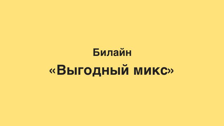 Услуга Выгодный микс от Билайн Казахстан