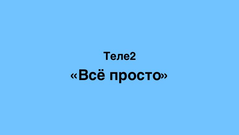 Тариф Всё Просто от Теле2 Казахстан