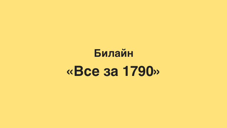 Тариф Все за 1790 от Билайн Казахстан