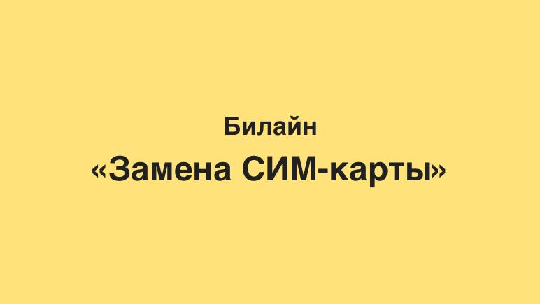 Замена СИМ-карты Билайн Казахстан
