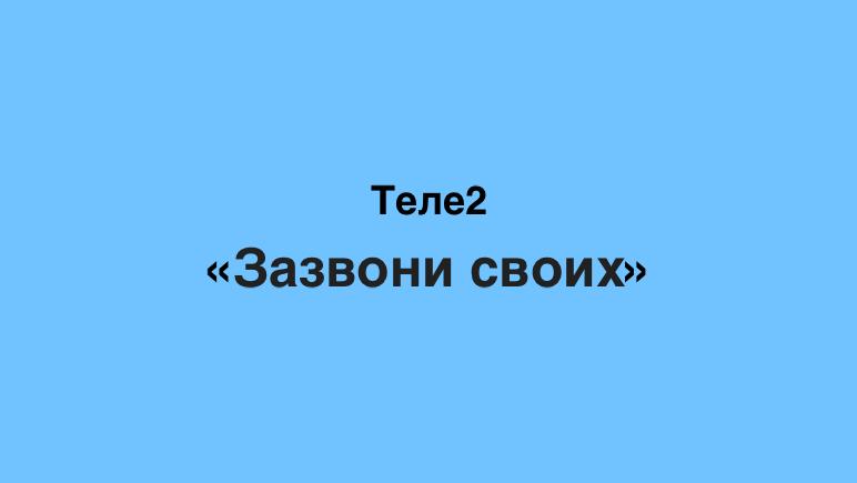 Тариф Зазвони своих от Теле2 Казахстан