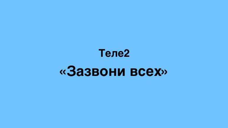 Тариф Зазвони всех от Теле2 Казахстан