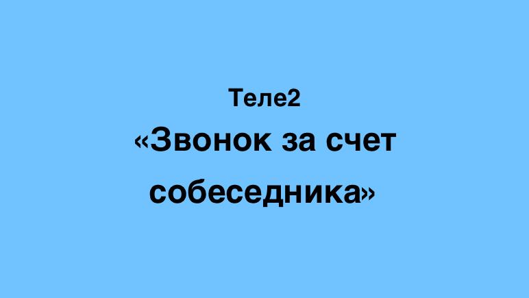 Звонок за счет собеседника Теле2 Казахстан