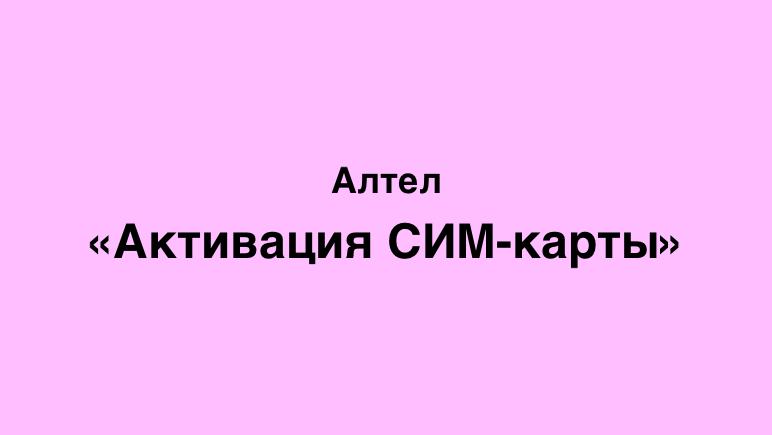 как активировать сим карту Алтел 4g Казахстан