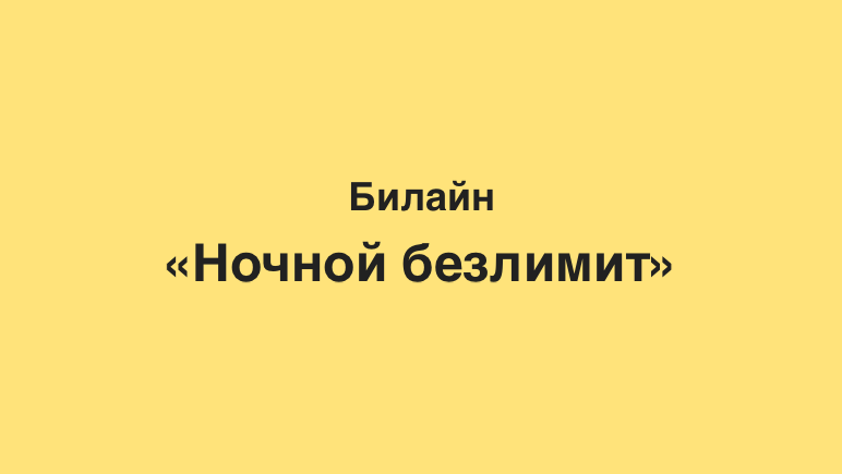 ночной безлимит Билайн Казахстан