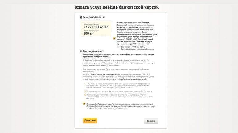 оплата Билайн банковской картой