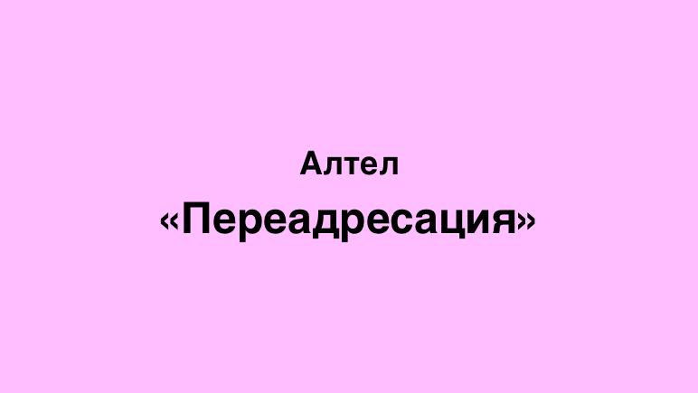 Переадресация Алтел