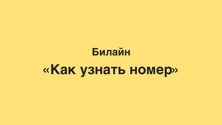 как узнать свой номер билайн казахстан