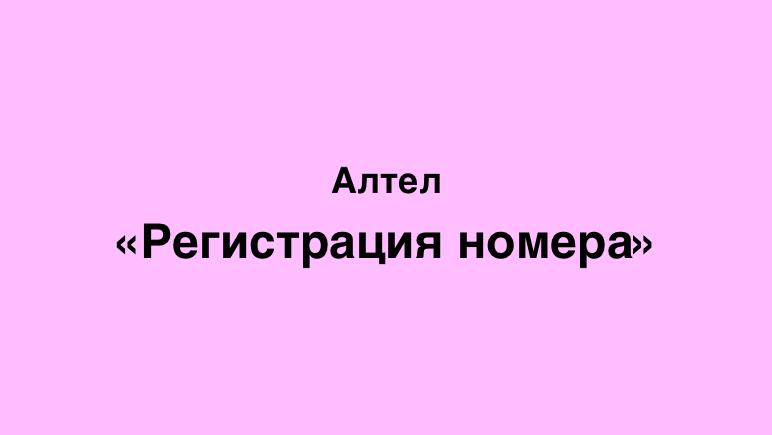 регистрация номера Алтел Казахстан