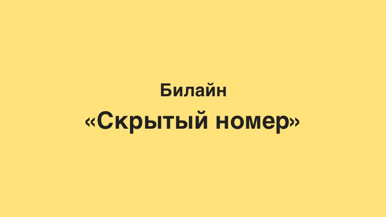 скрытый номер Билайн Казахстан