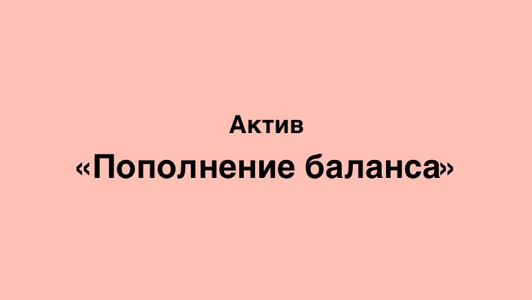 пополнение баланса Актив Казахстан