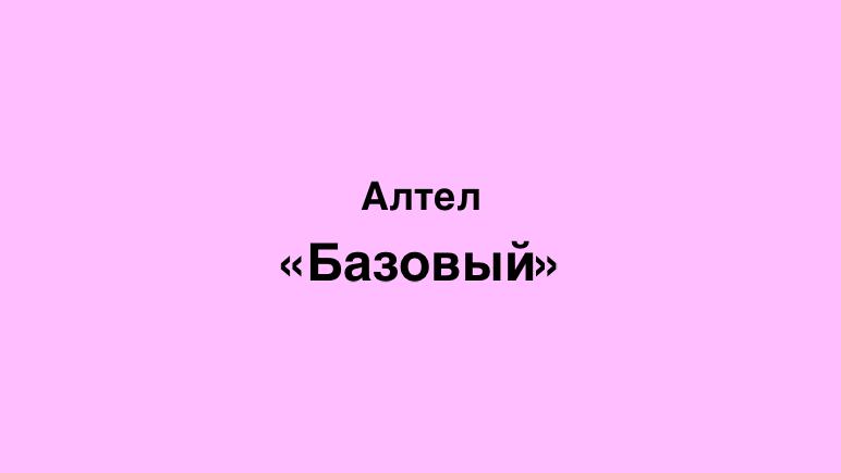 тариф Базовый от Алтел КЗ
