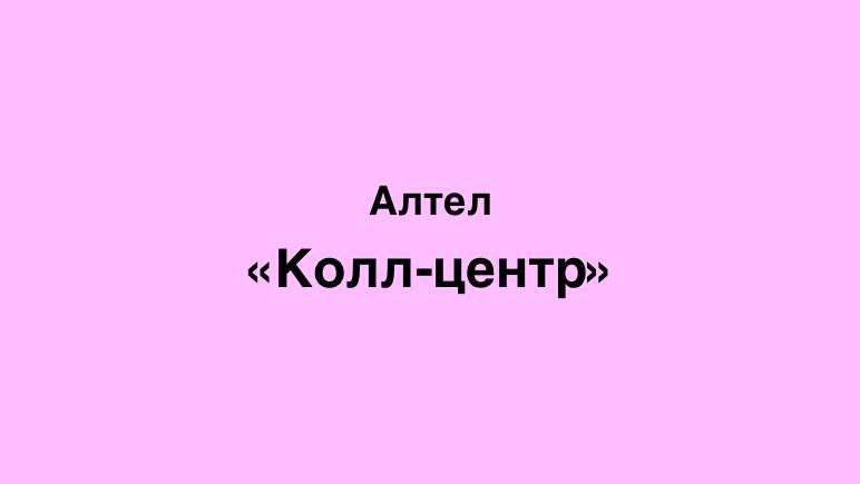 колл центр Алтел Казахстан