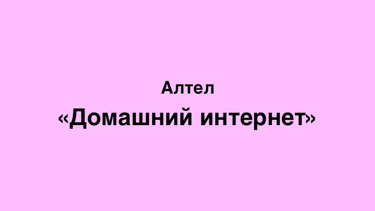 домашний интернет Алтел Казазхстан