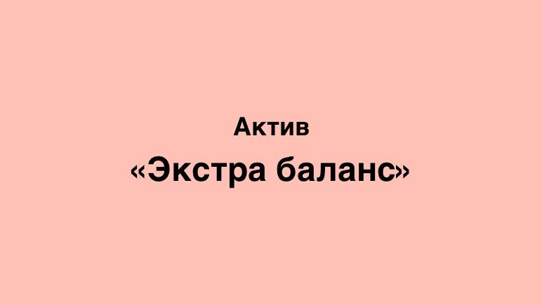 экстра баланс Актив Казахстан