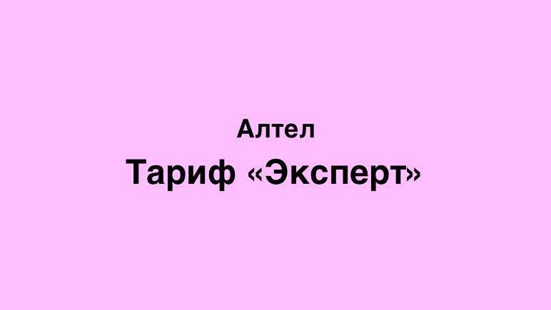 тариф эксперт Алтел Казахстан