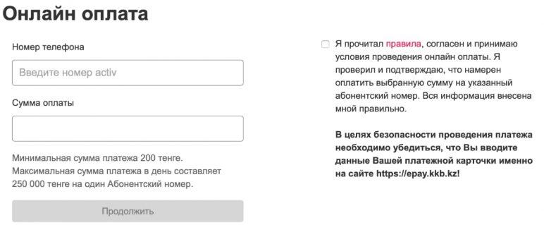 онлайн-оплата Актив