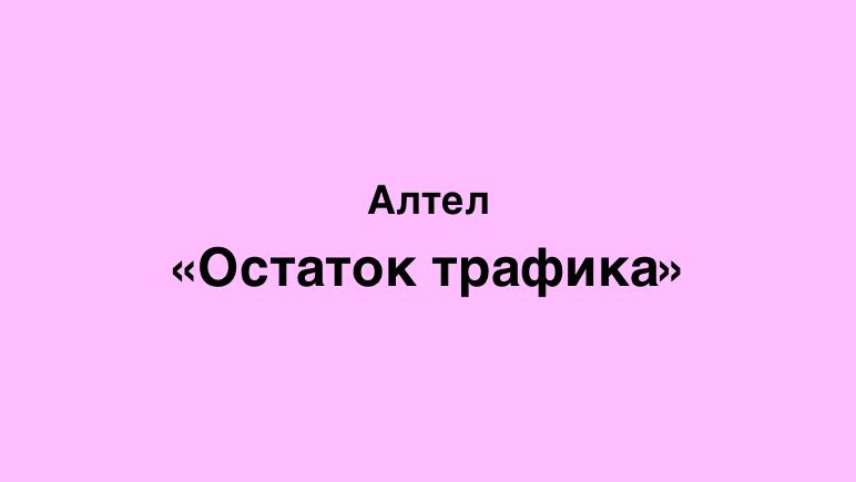 как проверить остаток трафика на Алтел Казахстан