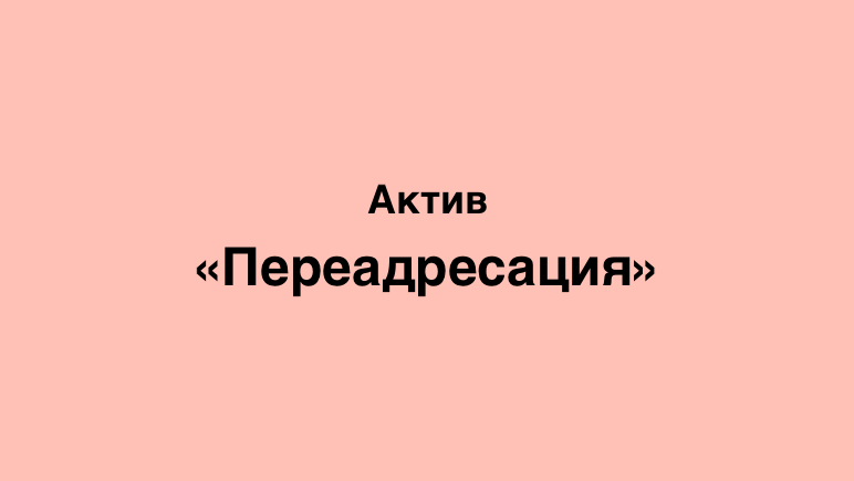 Переадресация Актив Казахстан