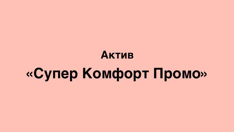тариф Супер Комфорт Промо от Актив Казахстан