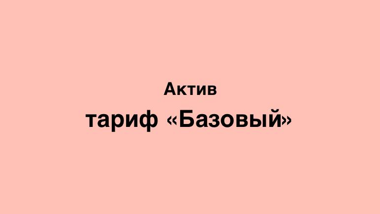 тариф Базовый от Актив КЗ