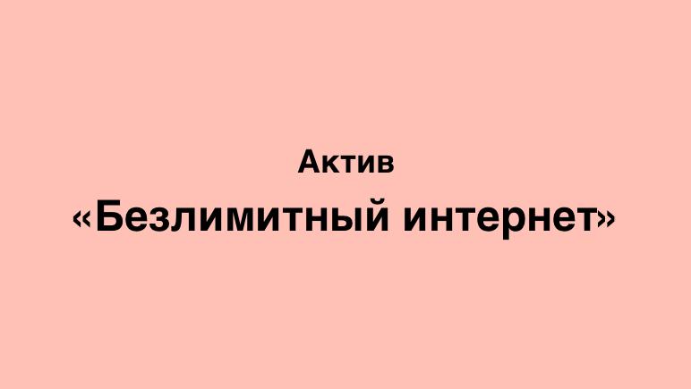 безлимитный интернет Актив Казахстан